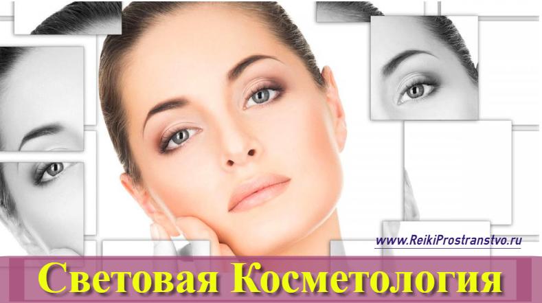 световая косметология