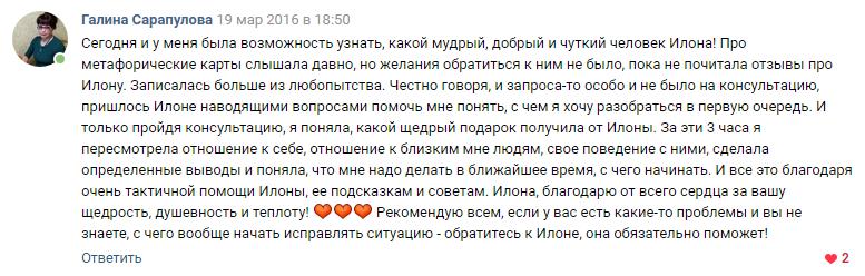 Отзывы консультации Илоны Вороновой