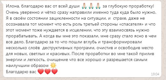 отзывы о Илоне Вороновой