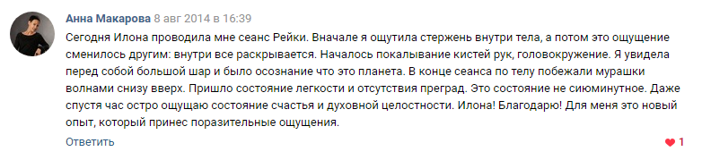 отзывы сеансы Илоны Вороновой